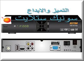 احدث ملف قنوات Astra 7000 hd MAX