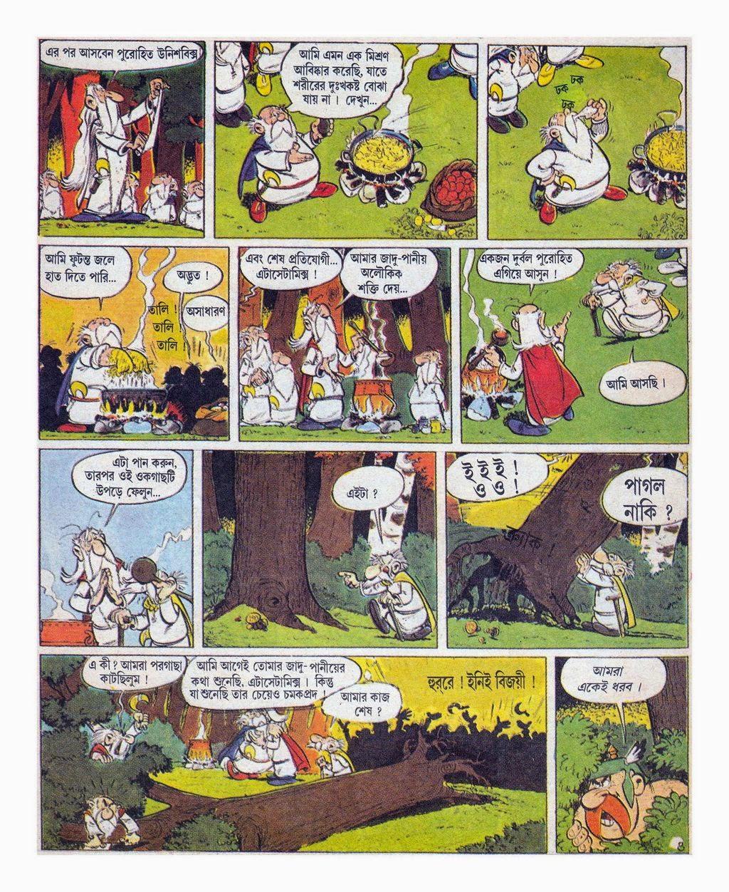 RAPPA ROY COMICS PDF DOWNLOAD
