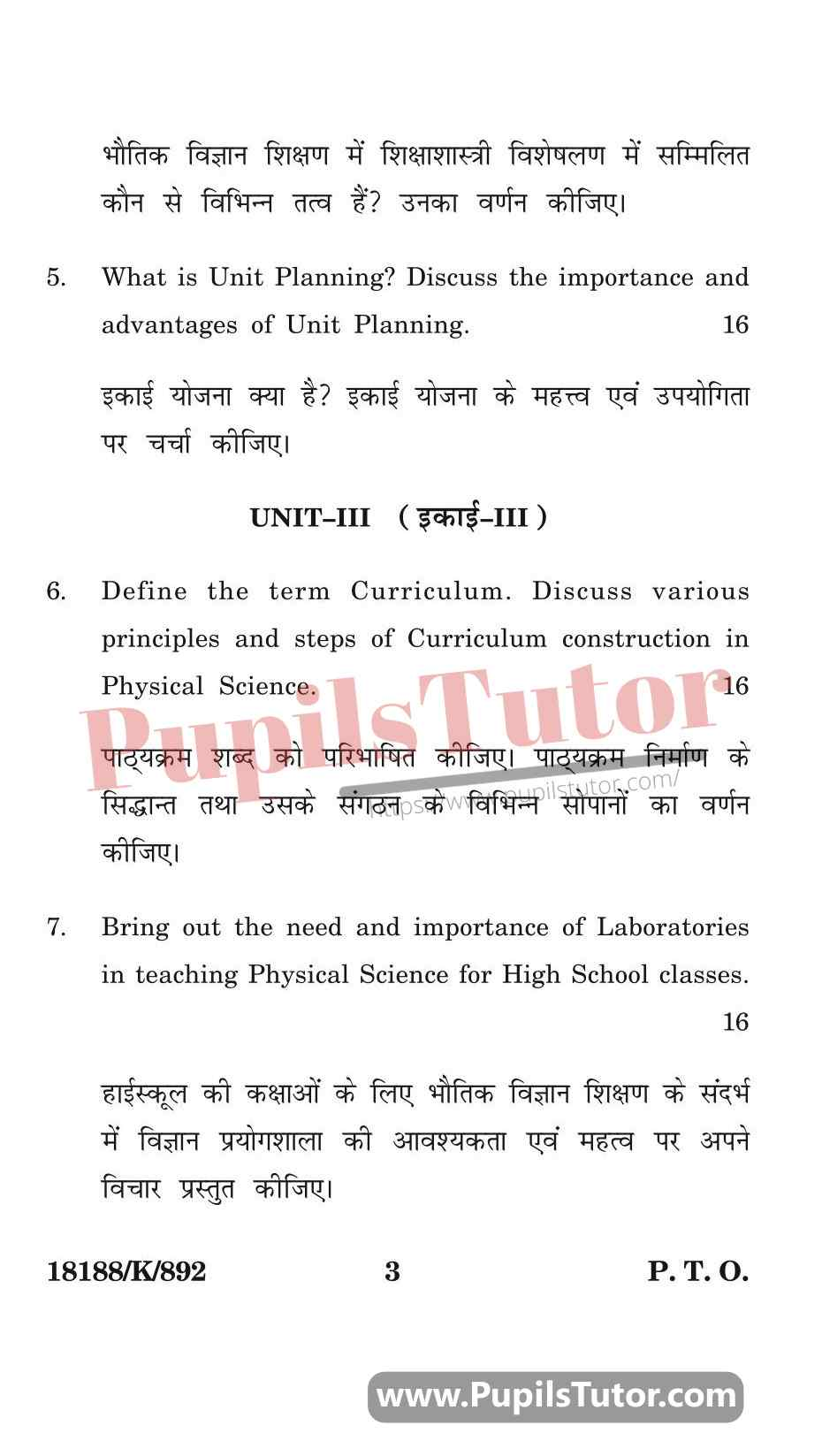 KUK (Kurukshetra University, Haryana) Pedagogy Of Physical Science Question Paper 2020 For B.Ed 1st And 2nd Year And All The 4 Semesters In English And Hindi Medium Free Download PDF - Page 3 - pupilstutor