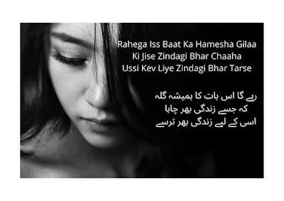Sad Love Quotes In Urdu Facebook