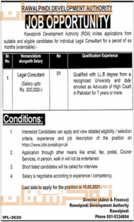 government,rawalpindi development authority rda,lega consultant,latest jobs,last date,requirements,application form,how to apply, jobs 2021,