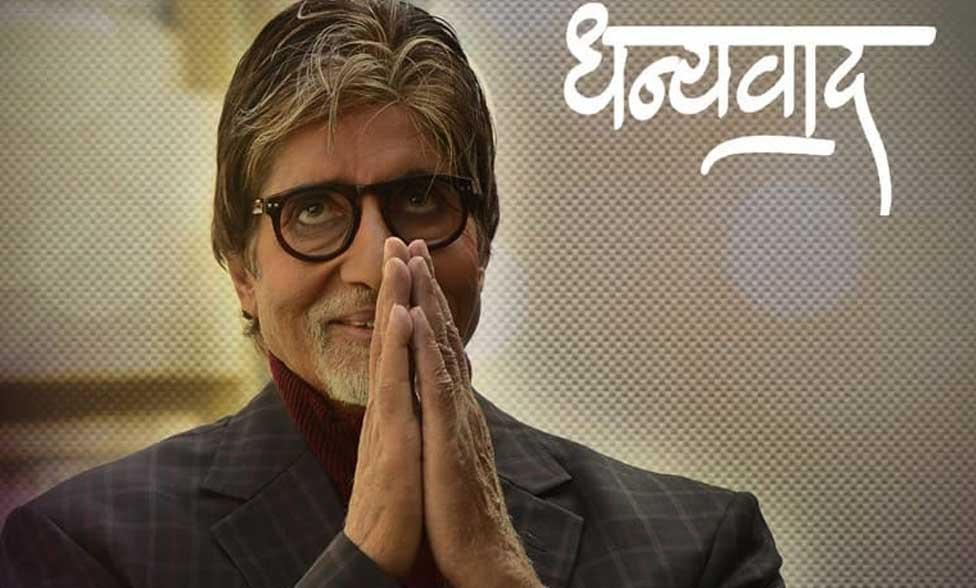 Amitabh Bachchan News in Hindi