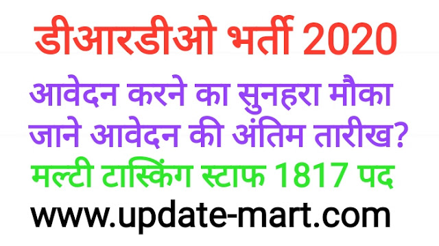 DRDO MTS vacancy 2020