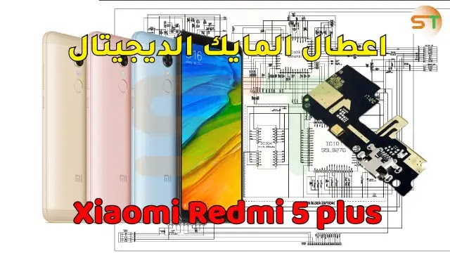 عطل المايك الديجيتال Redmi 5 plus