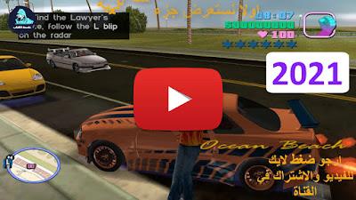 تحميل لعبه جاتا gta vice city STARMAN MOD يوتيوب