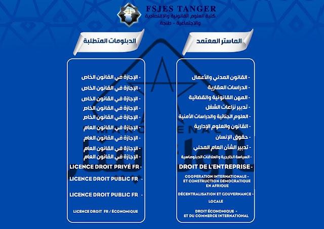 التسجيل في ماستر كلية الحقوق بجامعة عبد الملك السعدي - طنجة 2019-2020