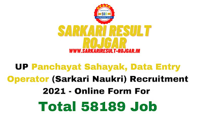 Free Job Alert: UP Panchayat Sahayak, Data Entry Operator (Sarkari Naukri) Vacancy 2021 - Notification For Total (58189) Post