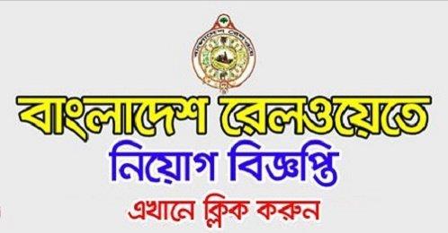 বাংলাদেশ রেলওয়ে নিয়োগ বিজ্ঞপ্তি - bangladesh railway niyog biggopti