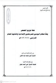 خطة توزيع الحصص وفقا لنظام اليومين للمرحلتين الإعدادية والثانوية الازهرية