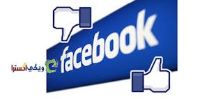 سلبيات وايجابيات فيس بوك
