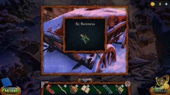 узел на телеге шилом развязать и получить яд василиска в игре затерянные земли 5