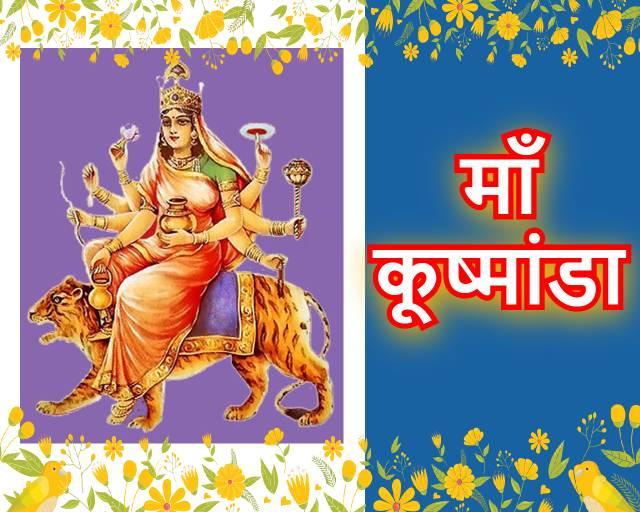 maa kushmanda aarti lyrics hindi