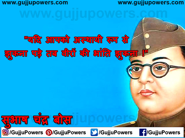 netaji subhas chandra bose quotes