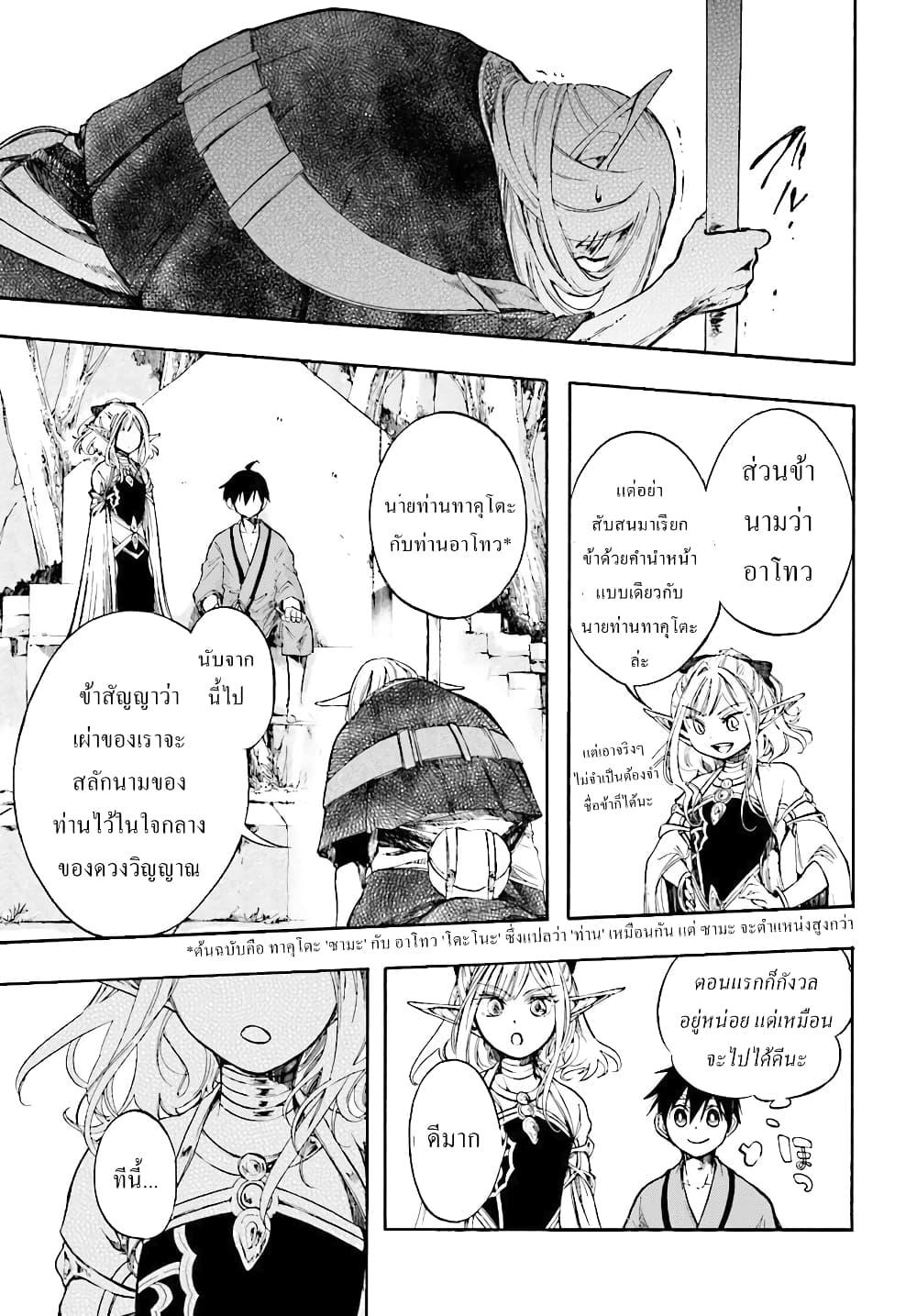 อ่านการ์ตูน Isekai Apocalypse MYNOGHRA ~The Conquest of the World Starts With the Civilization of Ruin~ ตอนที่ 3 หน้าที่ 11