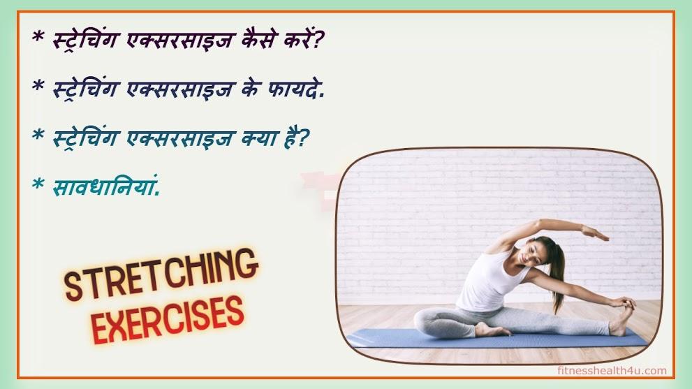 10 आसान स्ट्रेचिंग एक्सरसाइज जो रखे आपको फिट | Stretching Exercises in hindi