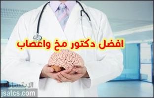 افضل دكتور مخ واعصاب في سليمان فقيه