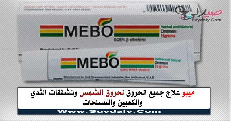ميبو مرهم MEBO علاج الحروق والجروح والتشققات والتسلخات وحروق الشمس والسعر في 2020
