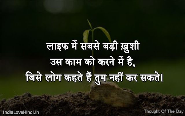 life quotes of the day in hindi