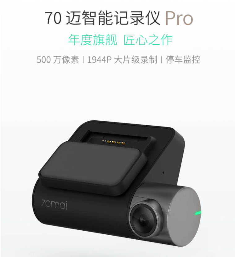70mai Pro Xiaomi dashboard camera