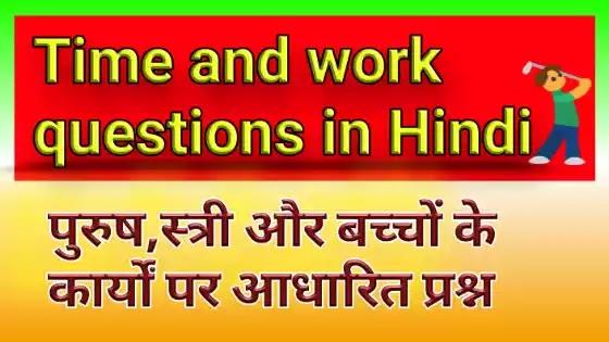 Time and work man and woman question in hindi|आदमी और औरत से संबंधित समय और कार्य के best सवाल