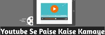Youtube Se Paise Kaise Kamye In Hindi 2020 - यूट्यूब से पैसे कमाने के 6 आसान tarike
