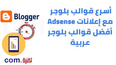 أسرع قوالب بلوجر  مع إعلانات Adsense - أفضل قوالب بلوجر عربية