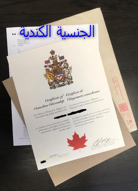 كيف تحصل على جنسية كندا