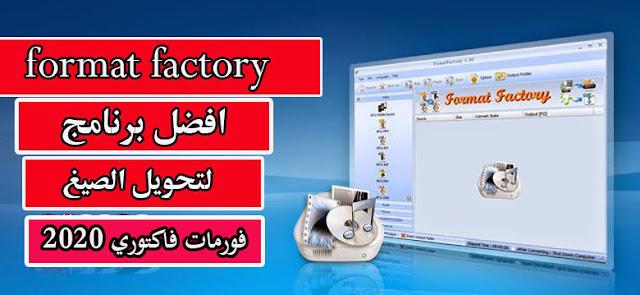 تحميل برنامج فورمات فاكتوري Format Factory
