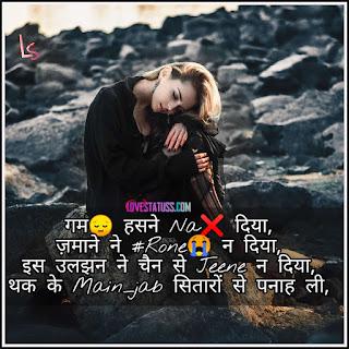 Sad_Love_Status_in_Hindi_Images