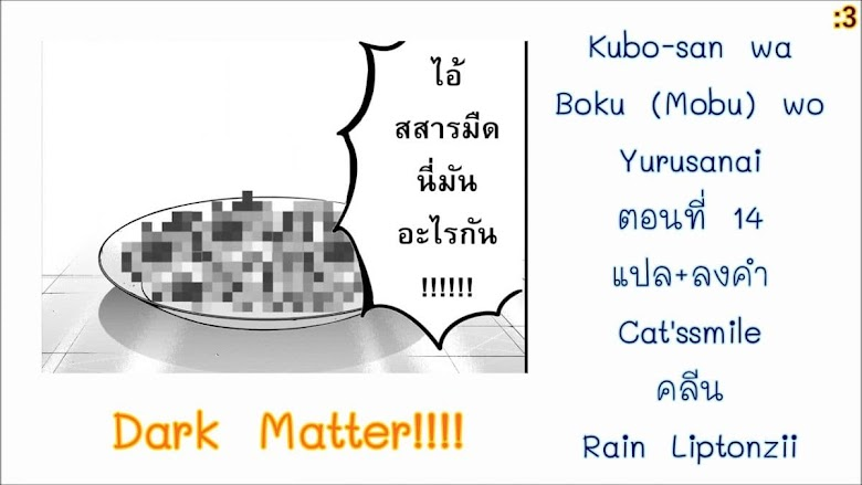 Kubo-san wa Boku (Mobu) wo Yurusanai - หน้า 13
