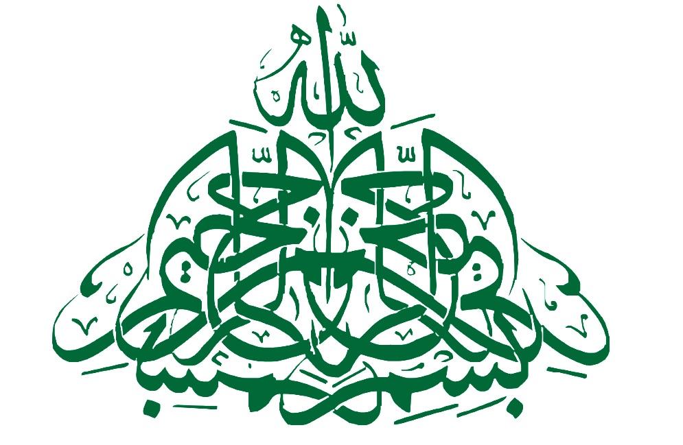 kaligrafi Bismillahirrahmanirrahim 9