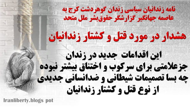 نامه زندانیان سیاسی زندان گوهردشت کرج به عاصمه جهانگیر