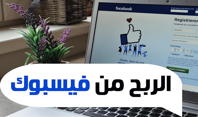 افضل طرق الربح من فيسبوك Facebook للمبتدئين والمحترفين