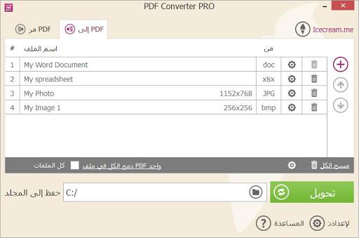 تحميل برنامج Icecream PDF Editor, تحميل برنامج PDF Editor للكمبيوتر, كيفية التعديل على ملف pdf (حذف واضافة نص), التعديل على ملف PDF بالعربي, برنامج تعديل ملفات PDF للكمبيوتر, تحميل برنامج تعديل PDF مجانا, برنامج لعمل ملفات PDF للكمبيوتر, كيفية التعديل على ملف PDF بدون برامج,