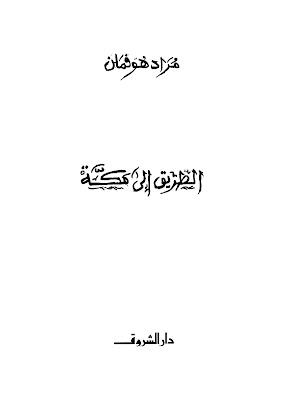 كتاب الطريق إلى مكة - مراد هوفمان