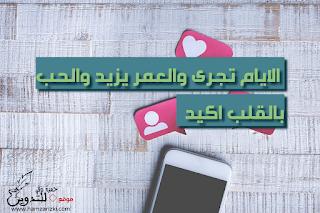 رسائل حب وعبارات شوق على صورة تحتوي هاتف وأيقونة تراسل مع قلب مخصص للتفاعل