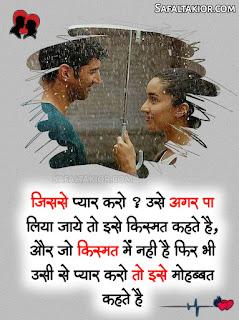 [210] Love Shayari, Status, SMS, in hindi Images  love sad shayari 2021