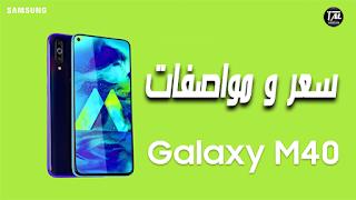 سعر و مواصفات هاتف Samsung Galaxy M40