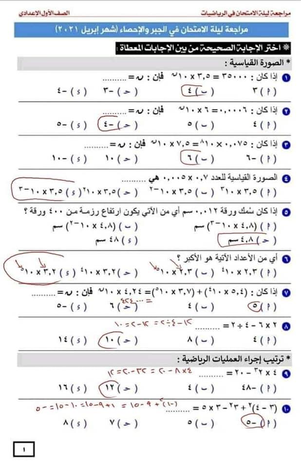 """مراجعة رياضيات للصف الاول الاعدادى ترم ثاني """"اسئلة واجابتها """" 1"""