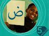 كتاب اللّغة العربية للسّنة الخامسة ابتدائي الجيل الثاني