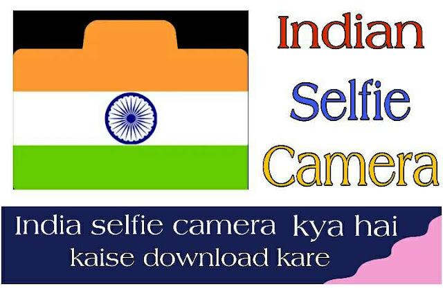 Indian Selfie camera app क्या है इसे कैसे Download करें