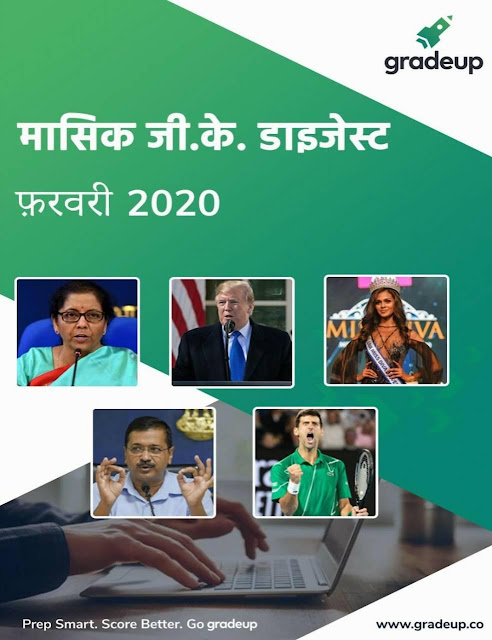 Gradeup Monthly GK Digest (February 2020) : For All Competitive Exam Hindi PDF Book