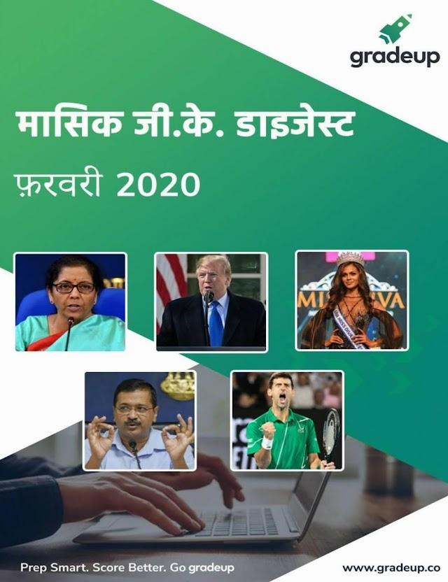 ग्रेडअप मासिक जीके डाइजेस्ट (फरवरी 2020) : सभी प्रतियोगी परीक्षा हेतु हिंदी पीडीऍफ़ बुक | Gradeup Monthly GK Digest (February 2020) : For All Competitive Exam Hindi PDF Book