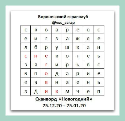 """Задание """"Новогодний сканворд"""" до 25 января"""