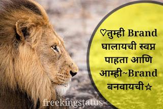 bhaigiri status marathi,marathi status bhaigiri