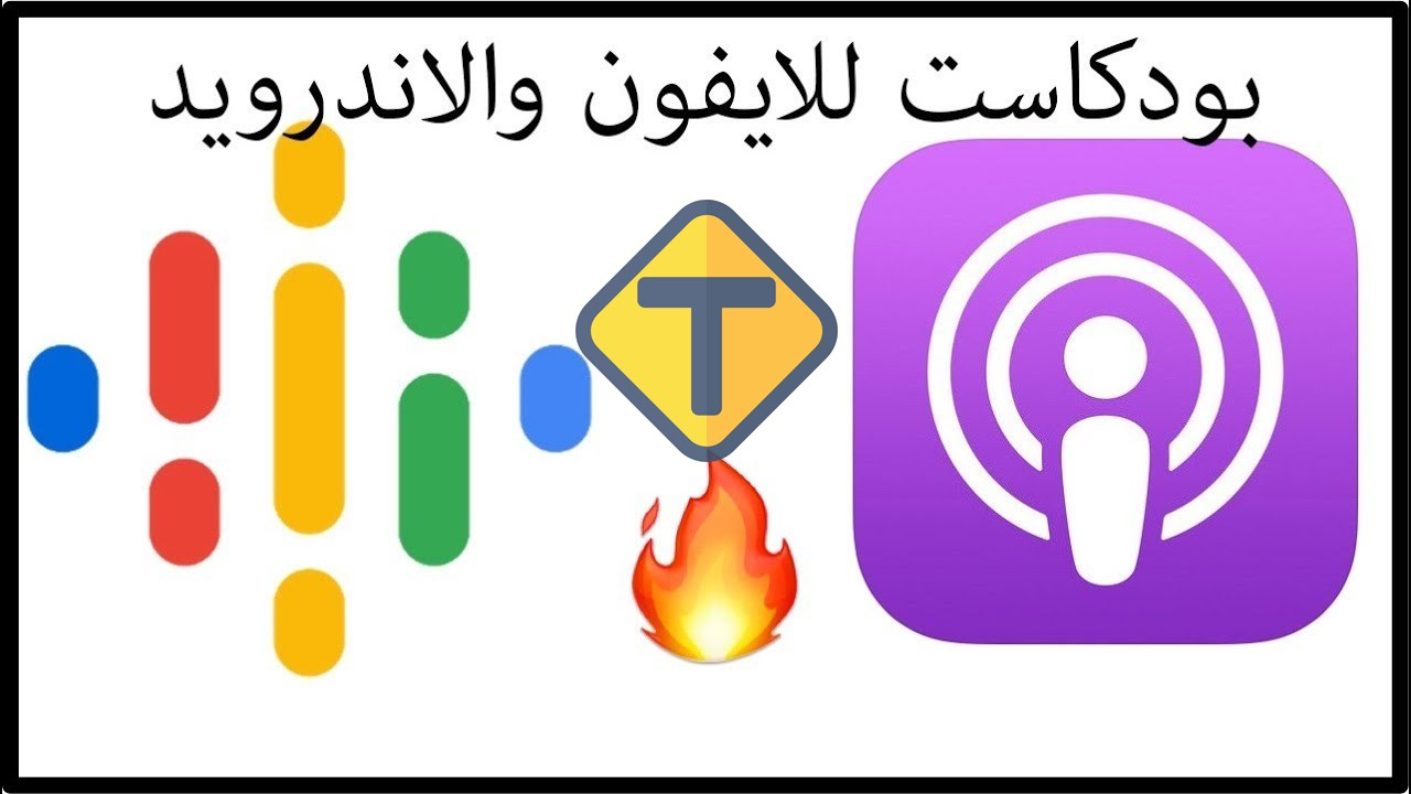 تطبيقات برودكاست للايفون افضل تطبيقات بودكاست تطبيقات البودكاست podcast تطبيقات