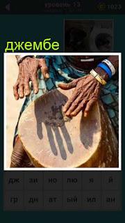 игра на барабане джембе руками в игре 667 слов 13 уровень