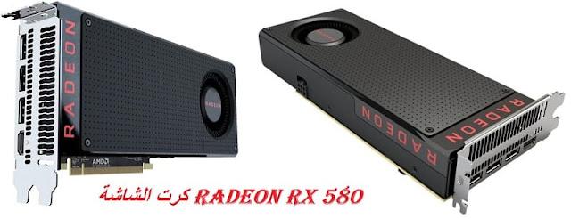 مواصفات وسعر كرت الشاشة Radeon RX 580