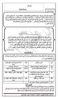 مذكرة ابن عاصم في اللغة العربية للصف الثاني الاعدادي الترم الاول 2020