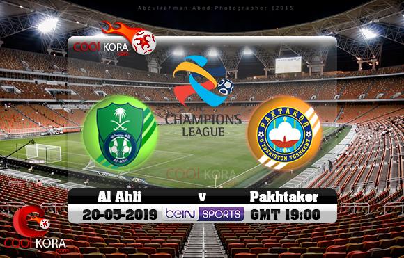 مشاهدة مباراة الأهلي وباختاكور اليوم 20-5-2019 في دوري أبطال آسيا